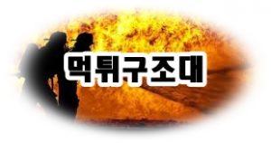 먹튀검증 - 먹튀구조대, 먹튀, 먹튀사이트, 먹튀검증사이트, 메이저사이트 클라임 몽벳